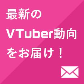 VTuber動向をお届け!
