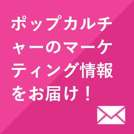 ポップカルチャーのマーケティング情報をお届け!